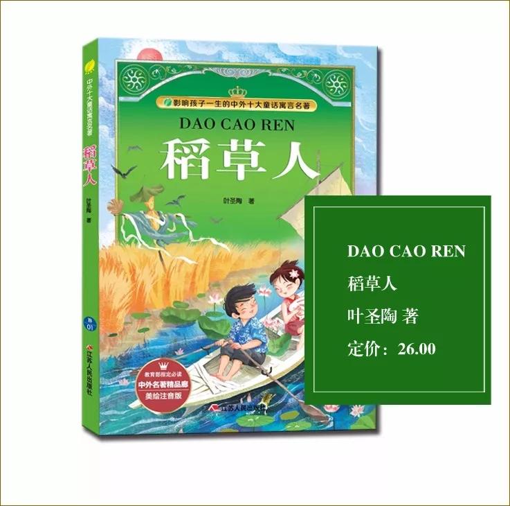 《稻草人》——新中国第一本为儿童而写的童话集