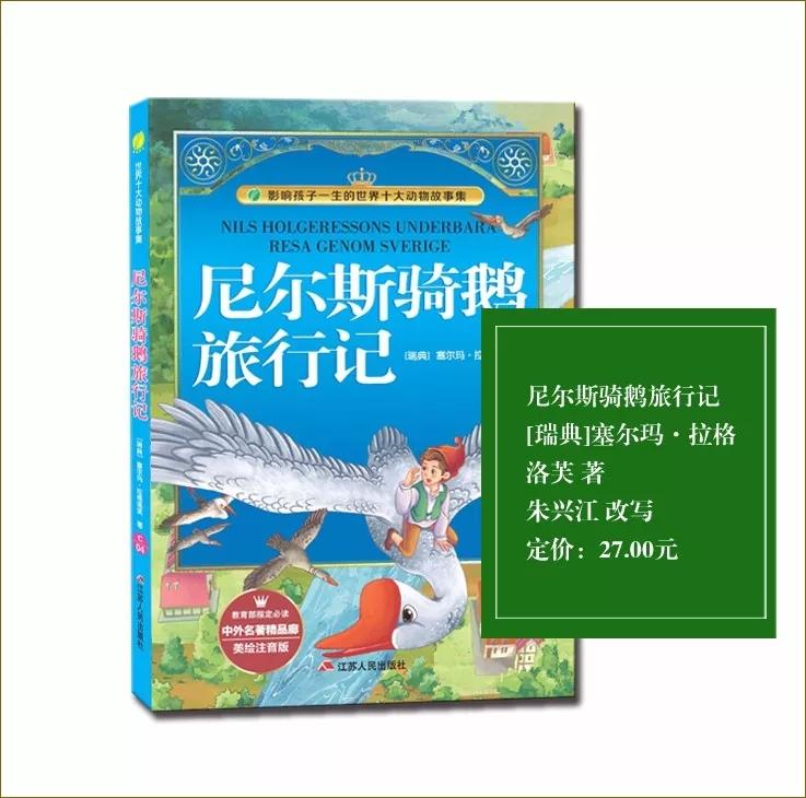 《尼尔斯骑鹅旅行记》——唯一荣获诺贝尔文学奖的儿童小说