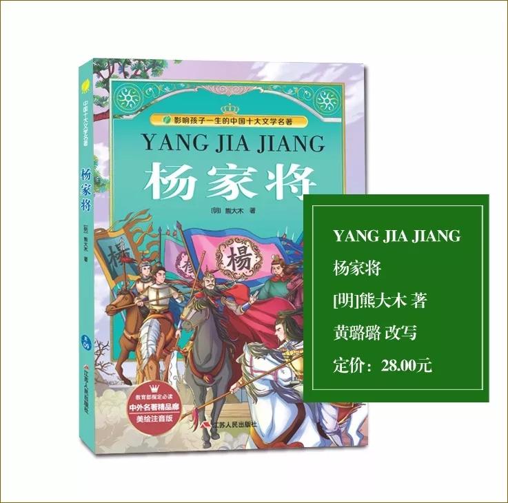 《杨家将》——一门忠烈建奇功,千载传颂英雄名