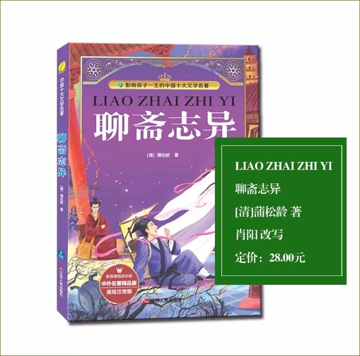《聊斋志异》——中国古代文言小说的巅峰之作