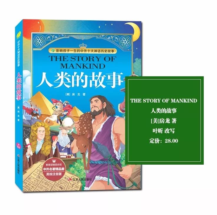 《人类的故事》——一部伟大、恒久、趣味盎然的世界史启蒙书