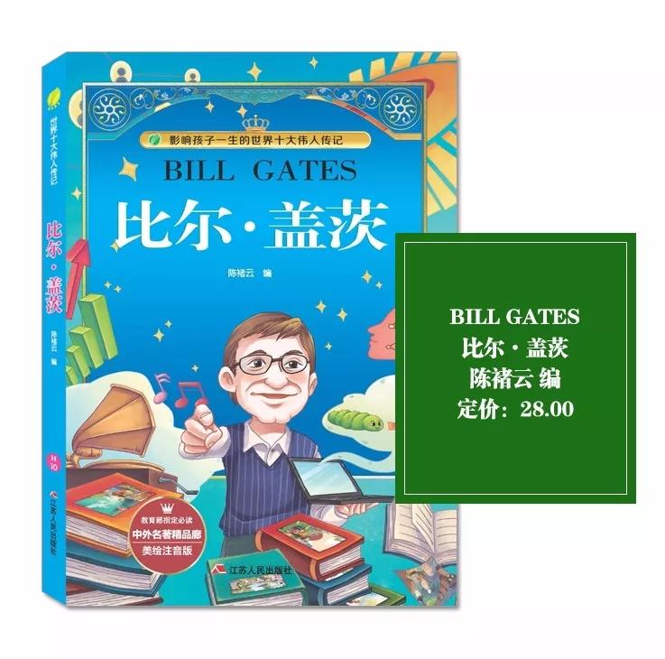 《比尔·盖茨》——有非凡志向,才有非凡成就