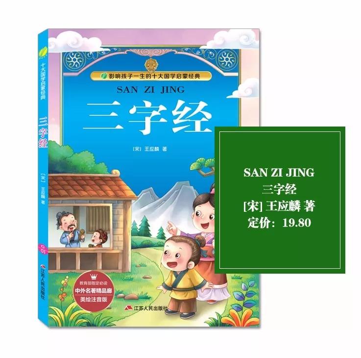 《三字经》——中国古代最著名的儿童启蒙读物之一