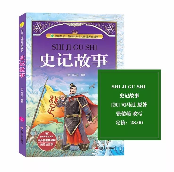 《史记故事》——一部为儿童改的历史启蒙读物