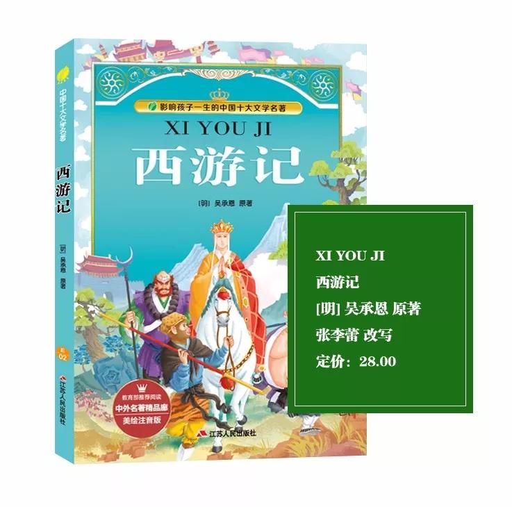 《西游记》——中国古代首部浪漫主义长篇神魔小说