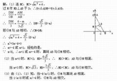 北京四中网校:中考数学热点分析--探索型问题((一)